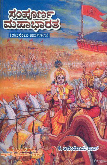 ಸಠಪೠರೠಣ ಮಹಾಭಾರತ Sampurna