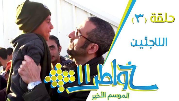 خواطر11 | الحلقة 3 | #اللاجئين# تسليط الضوء على اهم مشاكل الاجئين حول العالم ونماذج عن طرق العون والمساعدة لهم . يمكنك مساعدة عائلة واحدة فقط من 12،000 عائلة سورية لاجئة بحاجة إلى مساعدات نقدية  https://donate.unhcr.org/ar/lifeline/