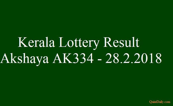 Kerala Lottery Result Today Akshaya AK334 - 28.2.2018 - QuintDaily