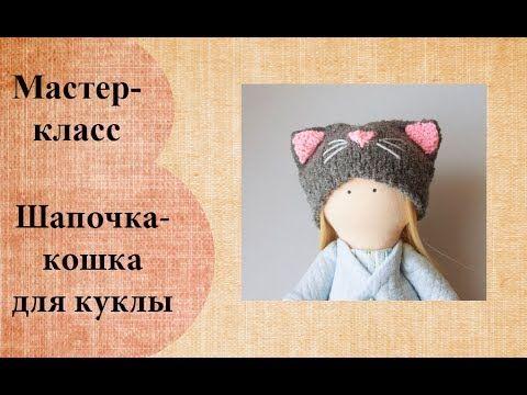 Как связать шапочку-кошку для куклы - YouTube