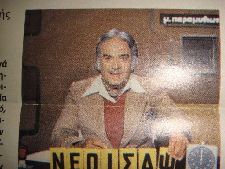 ΧΡΗΣΤΟΣ ΟΙΚΟΝΟΜΟΥ ΔΕΚΑΕΤΙΑΣ 1980 - Αναζήτηση Google