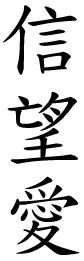 """I'm getting this tattoo on the back of my right hip (not a tramp stamp) it says """"faith, hope, love)"""