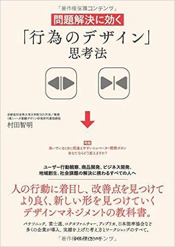 問題解決に効く「行為のデザイン」思考法 | 村田 智明 | 本 | Amazon.co.jp