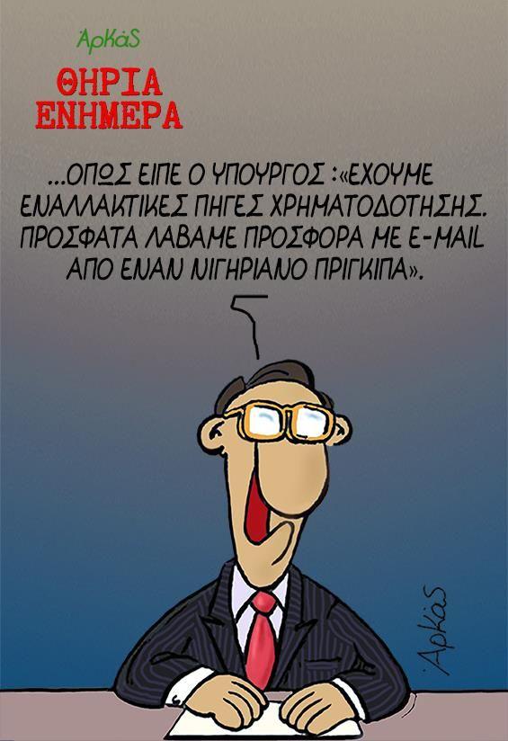 arkas_enallaktikes_piges
