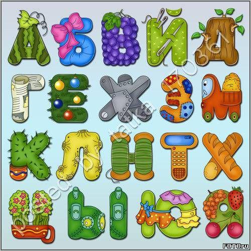 Красивый шрифт букв для детских стендов скачать бесплатно