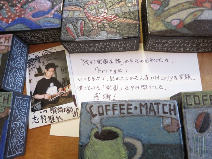作家 志村さんからのメッセージ
