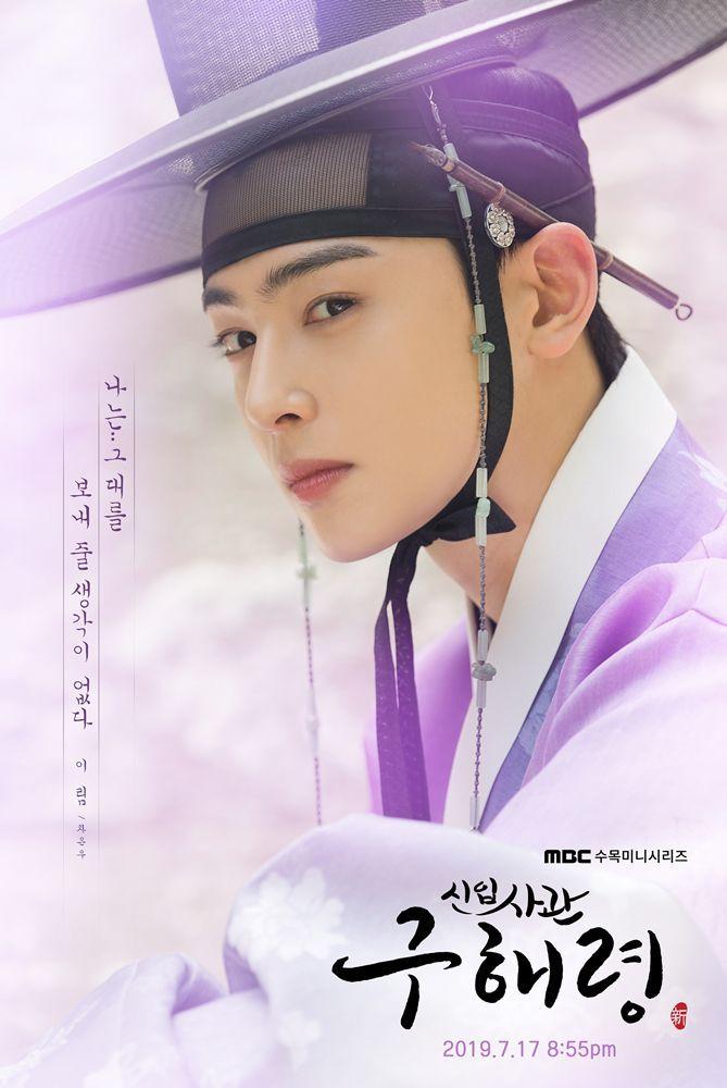 Rookie Historian Goo Hae Ryung Ep 19 20 Ep 10 Cha Eun Woo Korean Drama Eun Woo Astro