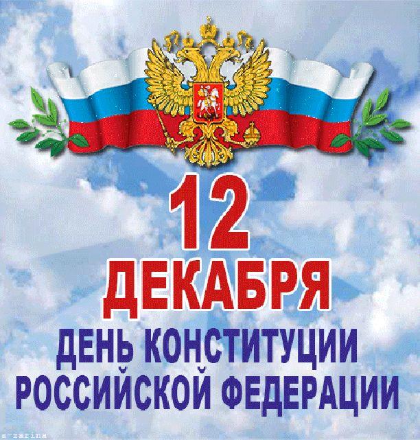 Поздравления с 12 декабря день конституции