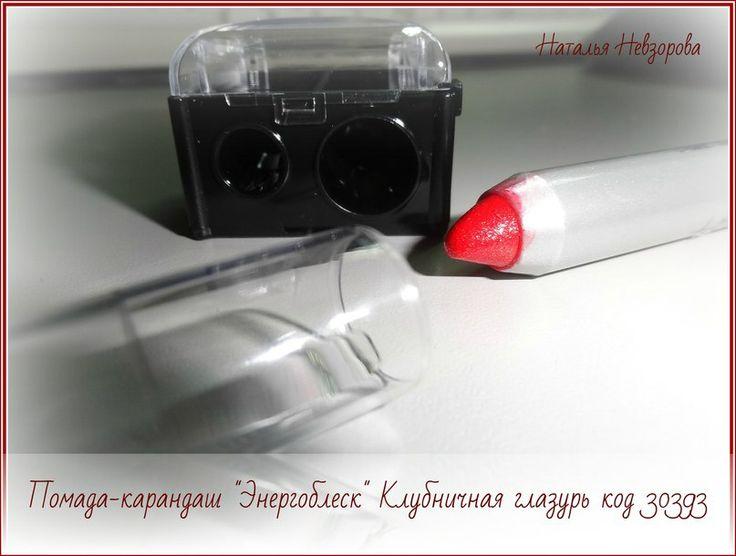 """Помада """"Энергоблеск"""" клубничная глазурь код 30393 Точится помада точилкой Орифлэйм. Предварительно перед заточкой рекомендуется положить в морозилку на несколько минут, чтобы не размазалась в точилке."""