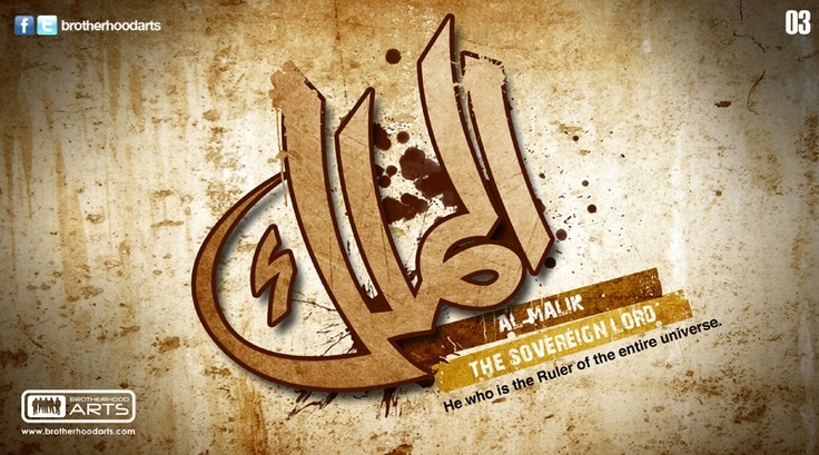 3. Al-Malik (The 99 names of God: The Sovereign Lord)