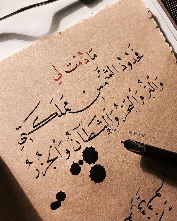 Pin By لوريت الياسمين On Ay Yuzlum Arabic Love Quotes Beautiful Arabic Words Love Quotes
