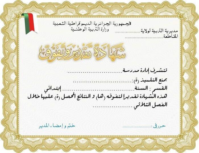 شهادة إمتياز و شهادة تفوق جاهزة للطبع لطور الإبتدائي Certificate Design Template Graphic Design Business Card Company Letterhead Template