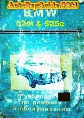 Download free - BMW 520i-525e manual: Image: https://www.autorepguide.com/title/bmw_520i_525e_manual.jpg BMW 520i &525e… by autorepguide.com