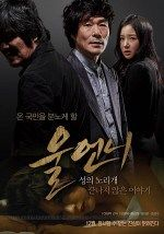 wool-eon-ni Info: - Release Date: 04 December 2014 (South Korea) Genre: Drama | Thriller | Romance Stars: Oh Kwang-rok, Yang Ha-eun, Hwang Geum-hee, Jo Sang-gook Quality: 720p WEB-DL Encoder: SHQ@Ganool Source: UNCUT 720P WEB-DL H264-REALHD Subtitle: Indonesia, English