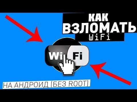 Как взломать wifi соседей быстро 90% - YouTube