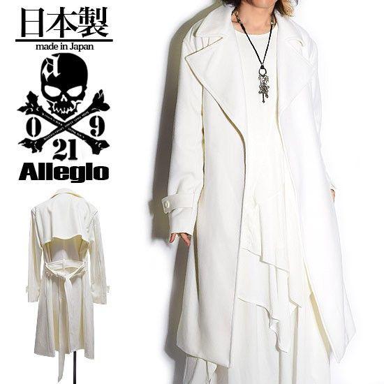 ストリート系ファッション&モード系ファッションEXILE/三代目系ファッション&メンズファッションにオススメ!Alleglo(アレグロオリジナルブランド)日本製 / MADE IN JAPAN今期大人気のデザインコートになります。素材・ディテールに徹底的に拘り抜いた、日本製ウール90%混紡ロングコート全工程を国内工場で生産した「本物の日本製」ガウンタイプのウール素材ロングコート。フロント部分にボタンなどは無く、ウエストベルトで閉めるタイプです。後ろ部分は、トレンチコートのようなヨークのあるデザインになっています。上質なウール(羊毛)を高密度で仕上げた肌理の揃った「オリジナルウール生地プレミアムウールメルトン」高級感ある風合いのナイロン混紡で上品な光沢感のある仕上がりです。流行のモード系ストリートファッションに大活躍間違いなし!メンズ・レディースとユニセックススタイルにも!■サイズFREEサイズ:着丈約115cm 身幅約116cm 肩幅約52cm 袖丈約64cm※商品により多少の個体差があります。■素材:ウール90%ナイロン10%