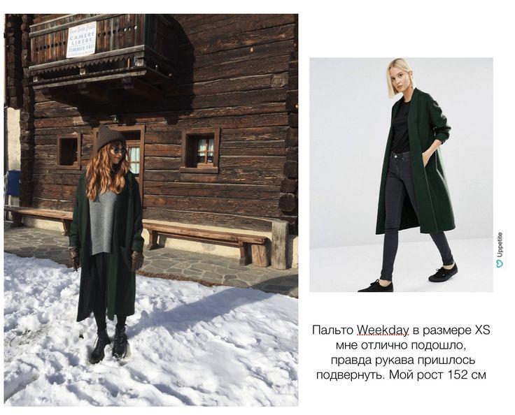 Пальто для миниатюрных девушек: какое выбрать и где купить?