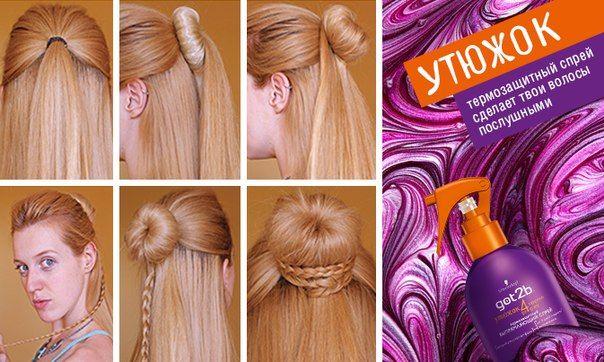 Любишь нестандартный подход? Смело воплощай в жизнь любую фантазию в стайлинге!  Попробуй совместить в одной прическе три разных элемента: распредели по волосам термозащитный выпрямляющий спрей got2b «Утюжок», сформируй пучок, закрепи его невидимками и оберни основание тонкой косой. Остальные волосы уложи феном, чтобы добиться максимальной гладкости! #got2b #howto