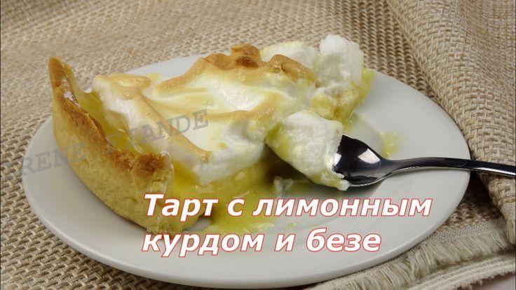 Лимонный пирог с безе. Тарт с лимонным курдом и меренгой