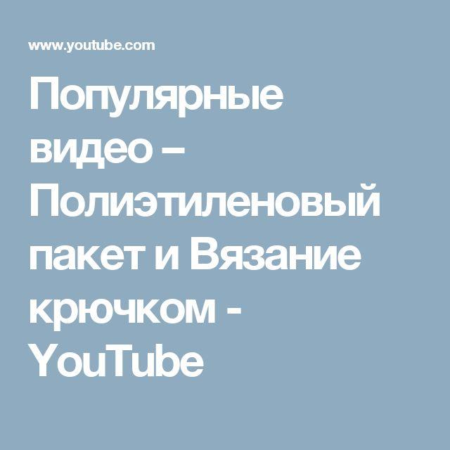Популярные видео– Полиэтиленовый пакет и Вязание крючком - YouTube