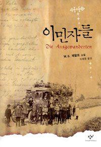 국내에 처음 소개되는 독일 작가 W. G. 제발트의 소설. 유럽에 고향을 두었지만 자의로든 타의로든 고향에서 다른 나라로 떠난 네 이민자들의 삶과 결코 채워지지 않는 그리움, 치유되지 않는 고통을 그리고 있다. ...