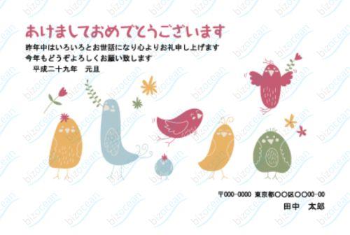 ポップな鳥たちのイラスト年賀状 テンプレートのダウンロードは【書式の王様】