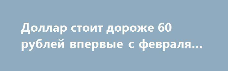 Доллар стоит дороже 60 рублей впервые с февраля и … http://прогноз-валют.рф/%d0%b4%d0%be%d0%bb%d0%bb%d0%b0%d1%80-%d1%81%d1%82%d0%be%d0%b8%d1%82-%d0%b4%d0%be%d1%80%d0%be%d0%b6%d0%b5-60-%d1%80%d1%83%d0%b1%d0%bb%d0%b5%d0%b9-%d0%b2%d0%bf%d0%b5%d1%80%d0%b2%d1%8b%d0%b5-%d1%81/  С началом торгов в валютной секции Московской биржи в среду курс доллара США поднялся в цене выше 60 рублей и достиг отметки 60.20, которую последний раз можно было наблюдать в феврале текущего года. Также стоит отметить…