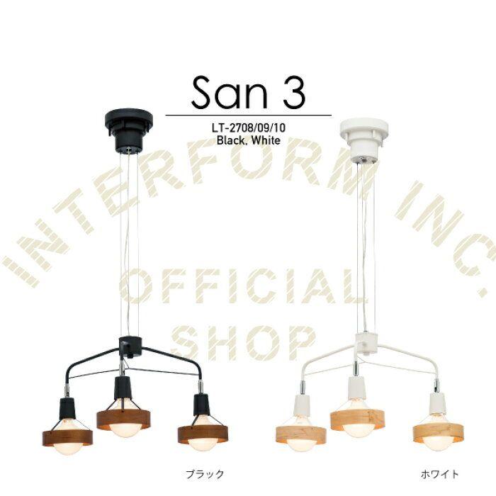 楽天市場 インターフォルム公式 送料無料 San 3 サン3