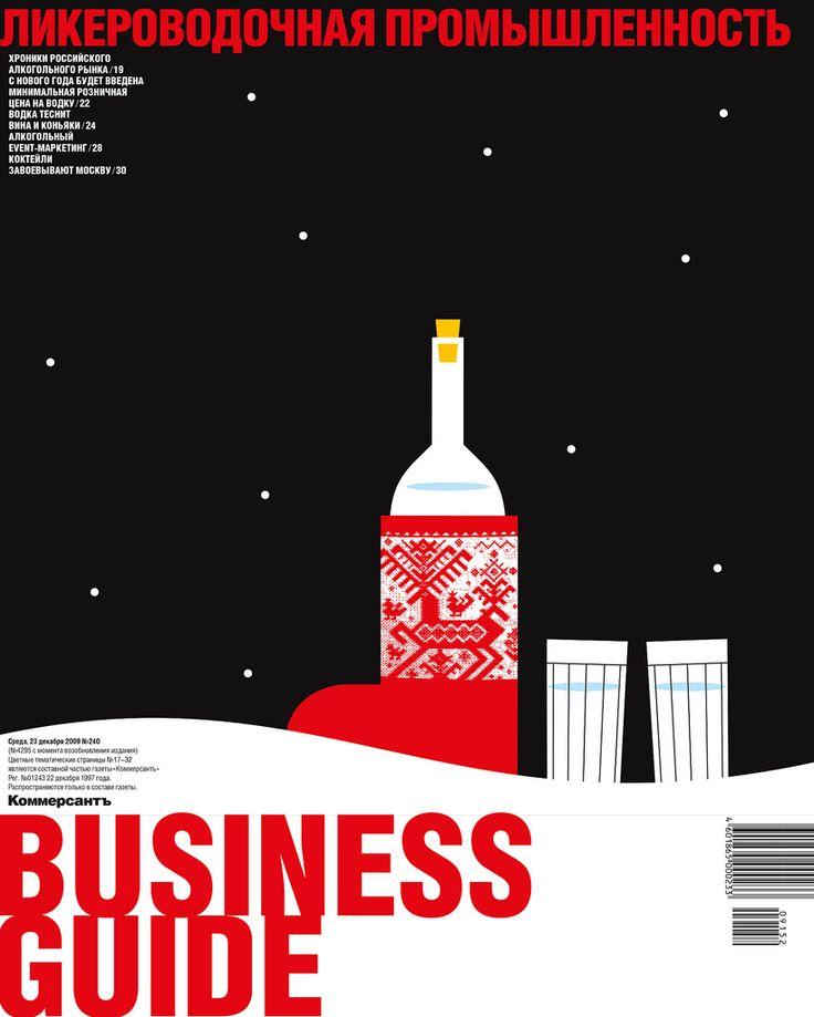 Maria Zaikina | bg_cover_alcohol #240 (23.12.2009) | thematische beilage zur wirtschaftszeitung 'kommersant' kommersant.ru/Apps/app.aspx?IssueID=50352