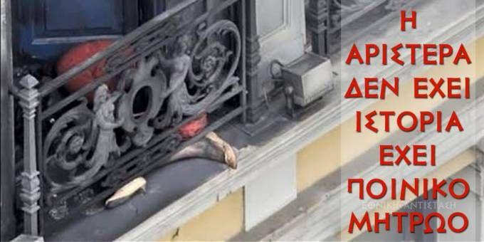 Εμπρησμός Μαρφίν: Ένα έγκλημα της αριστεράς που συγκαλύφθηκε από το καθεστώς - 2 ΒΙΝΤΕΟ | Χρυσή Αυγή