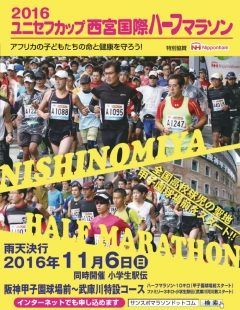 2016年11月6日日ユニセフカップ西宮国際ハーフマラソン開催です スタート会場は高校球児憧れの阪神甲子園球場 ハーフ以外にも10kmやファミリークラス3kmもあります tags[兵庫県]