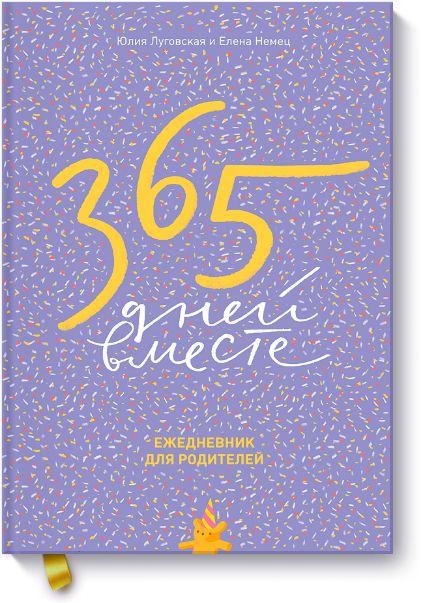 Книгу 365 дней вместе можно купить в бумажном формате — 650 ք. Ежедневник для родителей