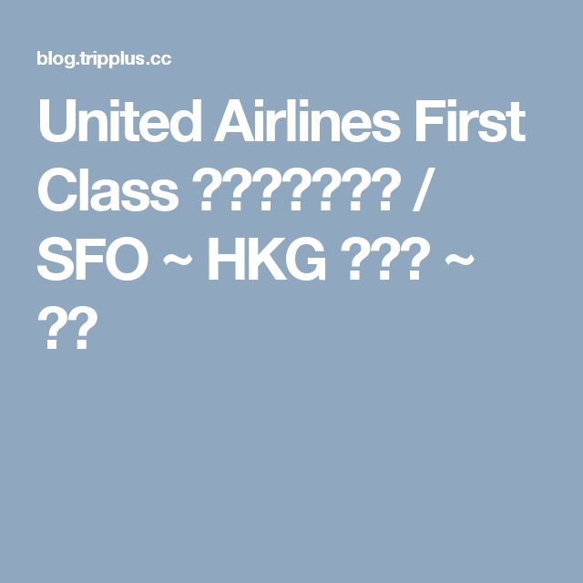 United Airlines First Class 聯合航空頭等艙 / SFO ~ HKG 舊金山 ~ 香港