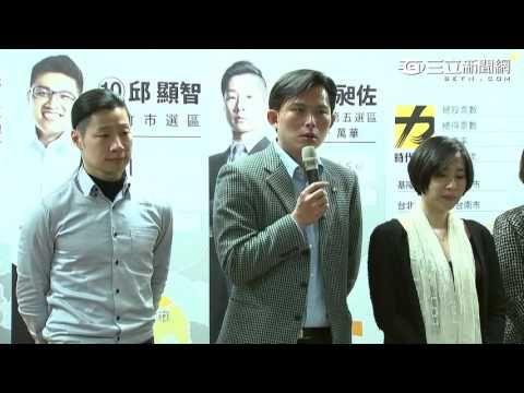 時代力量選後記者會 - YouTube