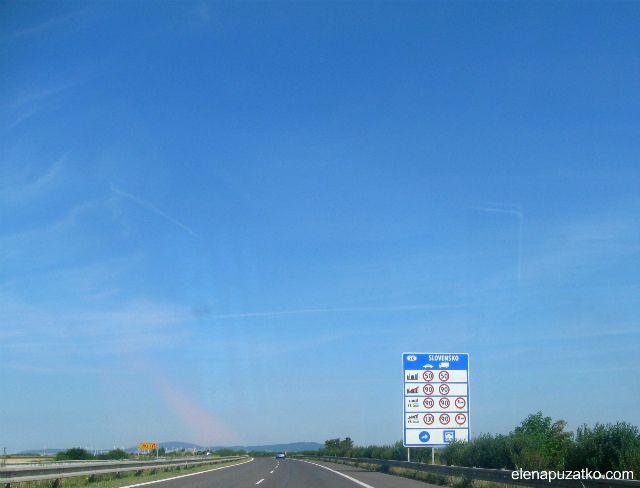 Все, что нужно знать для поездки на машине в Словакию. Обновили статью. Теперь в ней есть еще и онлайн- сервисы с информацией об очередях на границе. С ними можно планировать оптимальный маршрут)))Путешествуйте с удовольствием!