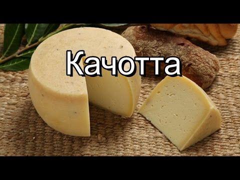 Домашний свежий сыр мастер класс - YouTube