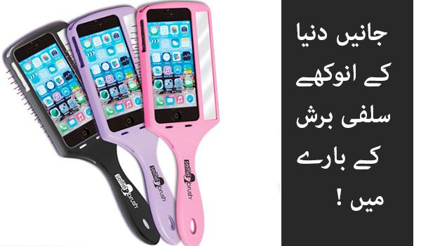 Meet the new gadget in town - The Selfie Hairbrush