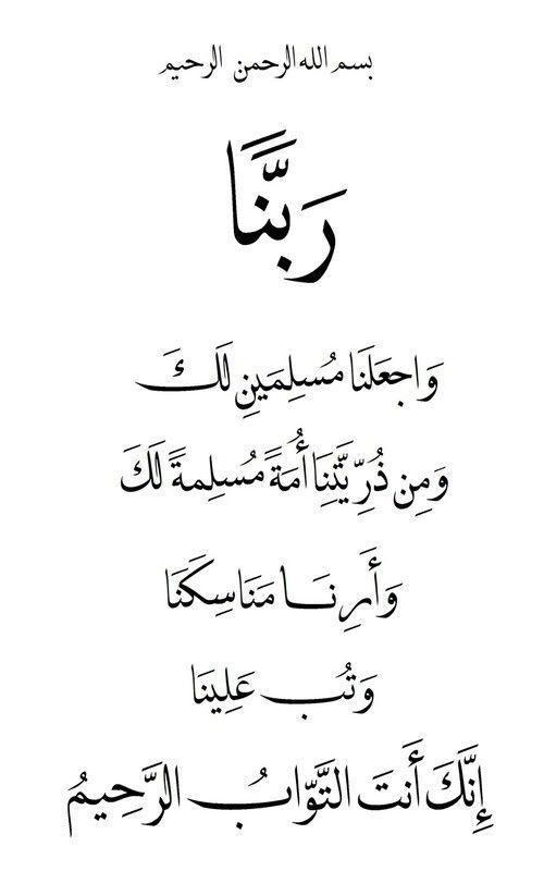 ربنا و اجعلنا مسلمين لك و من ذريتنا امة مسلمة لك