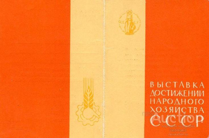 Свидетельство участника ВДНХ СССР 1966 г..
