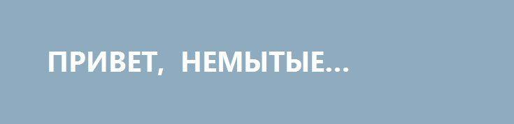 ПРИВЕТ, НЕМЫТЫЕ УНИТАЗЫ! http://rusdozor.ru/2017/06/11/privet-nemytye-unitazy/  А Лермонтов из уст Порошенко — это реально смешно Честно говоря, так и не поняла ход мыслей Йоговысокоповажности. Хотя бы потому, что безвиз не решит проблем в отношениях с Газпромом, закупкой под видом ЮАР угля у ЛДНР, не отменит ЧП ...