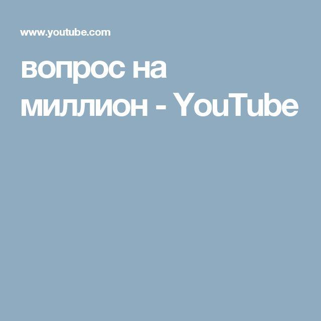 вопрос на миллион - YouTube