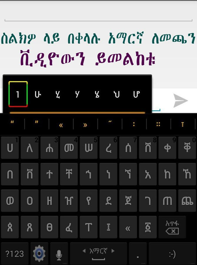 how to install amharic font on android smartphone - Ambaras