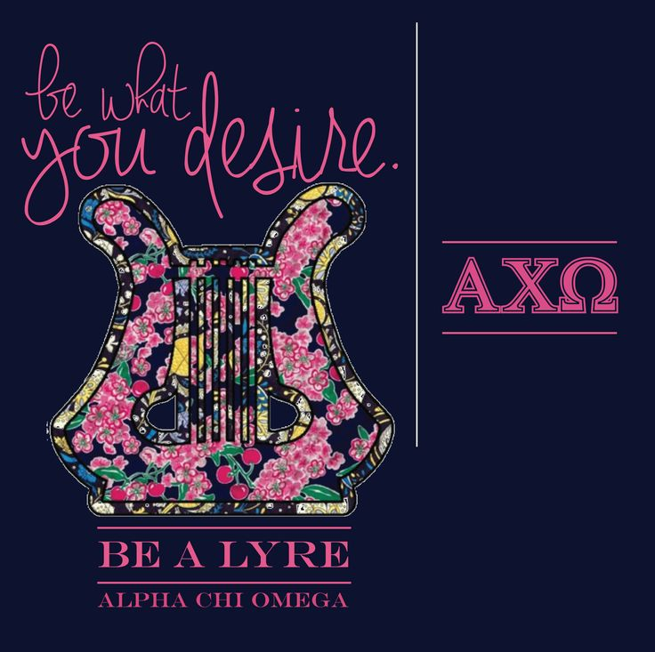 be what you desire. be a lyre.