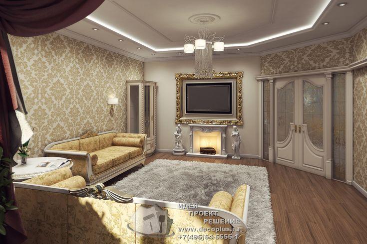 Дизайн гостиной http://www.decoplus.ru/design_gostinoy
