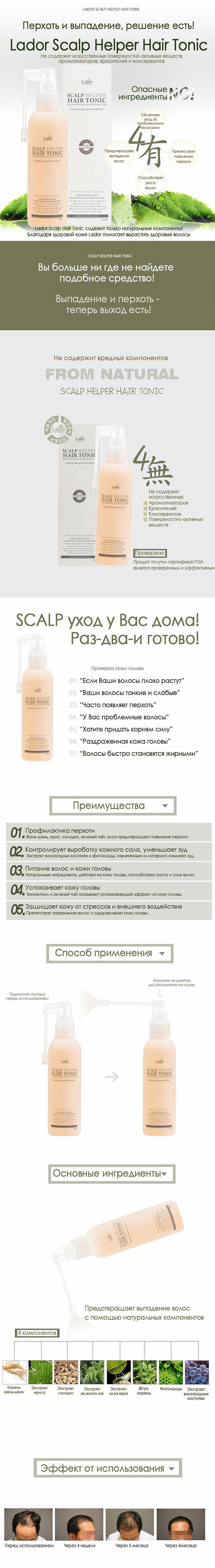 Тоник для волос La'dor Scalp Helper hair tonic (120мл.) - Корейская косметика