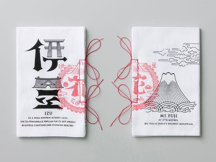 てぬぐい [伊豆花遍路 手ぬぐいスタンプラリー帳] | 受賞対象一覧 | Good Design Award