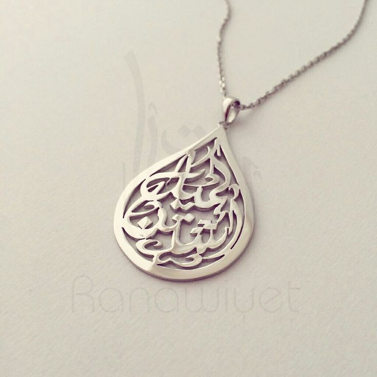 Sometimes no caption is needed... Happy Friday! ❤ #personalized #arabic #jewelry
