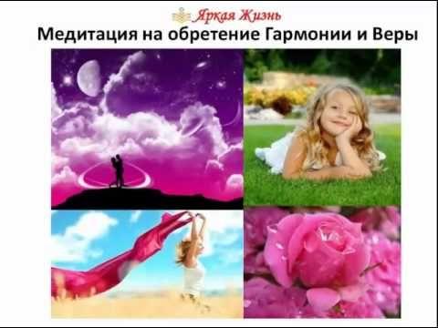 Медитация на обретение Гармонии и Веры  - http://www.shinylife.ru/meditaciya-na-obretenie-garmonii-i-very/