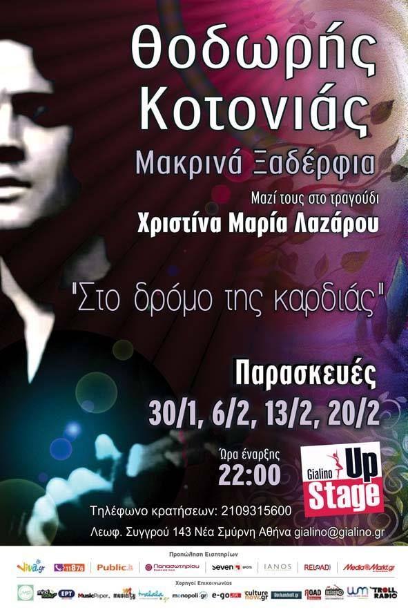 http://justbands.gr/thodoris-kotonias-makrina-ksaderfia-sto-dromo-tis-kardias-live-gyalino-upstage/