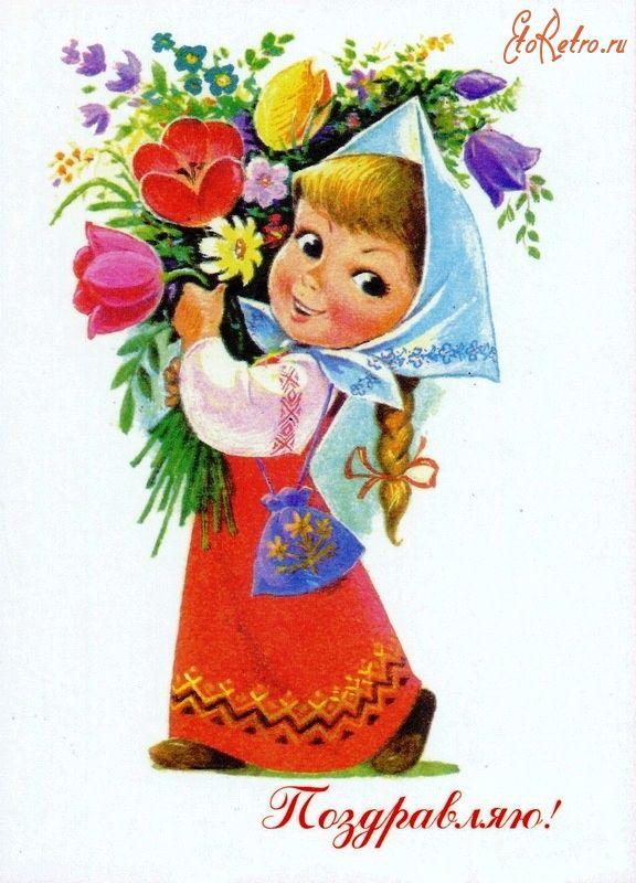 Ретро открытки - Советские открытки к 8 Марта.